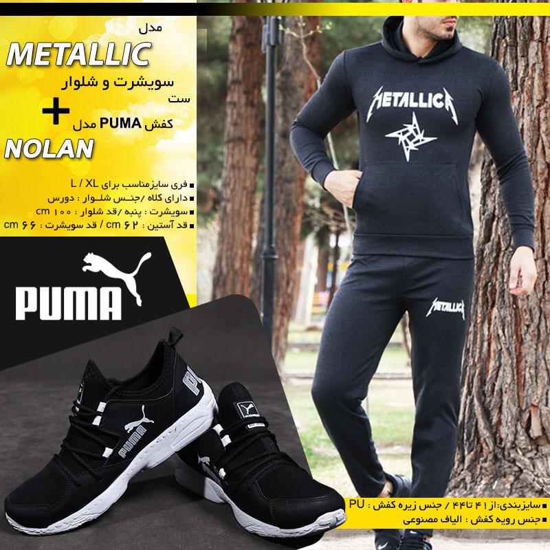 پکیج ست سویشرت و شلوار مدل Metallic و کفش PUMA مدل Nolan