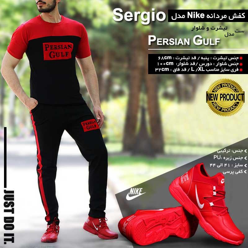 ست تیشرت و شلوار مدل PERSIAN GULF و کفش nike مدل Sergio