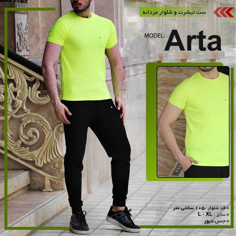 ست تیشرت و شلوار مردانه مدل Arta