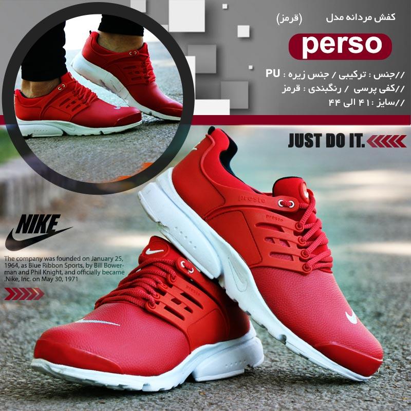 کفش مردانه مدل perso (قرمز)