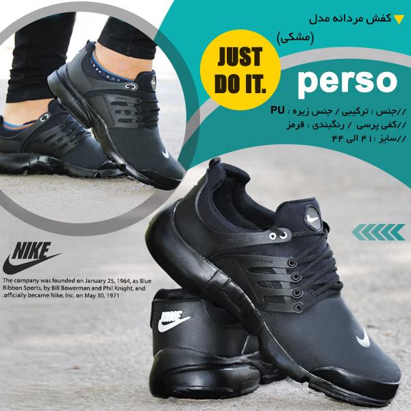 کفش مردانه مدل perso (مشکی)