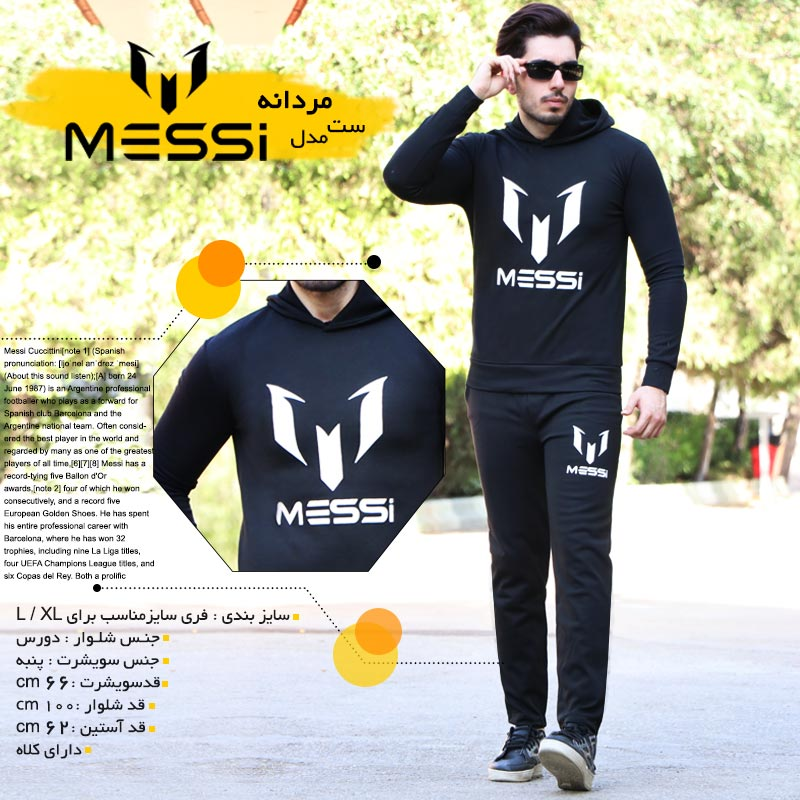 ست مردانه مدل Messi