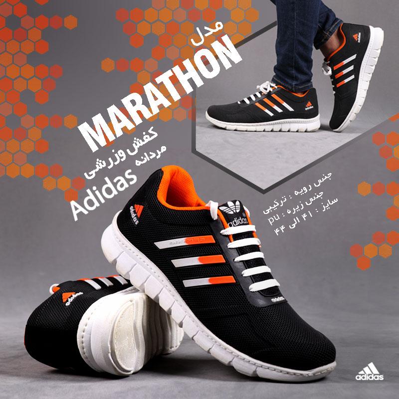 کفش ورزشی مردانه ادیداس مدل marathon