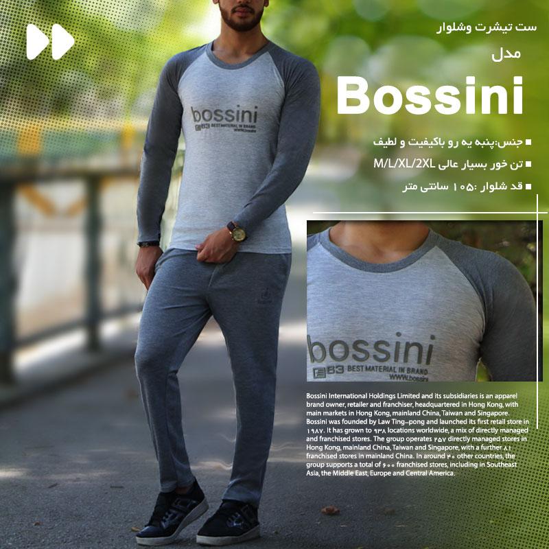 ست مردانه مدل Bossini