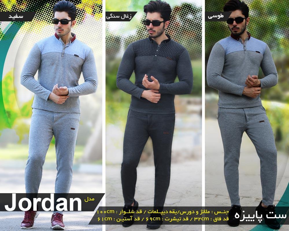ست پاییزه مدل Jordan