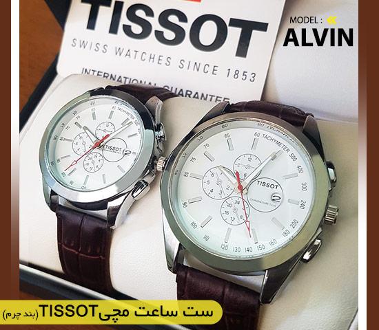 ست ساعت مچی Tissot مدل Alvin
