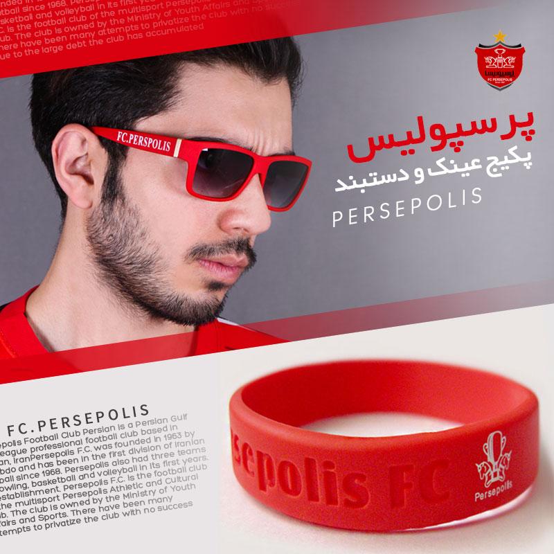 پکیج پرسپولیس (عینک و دستبند)